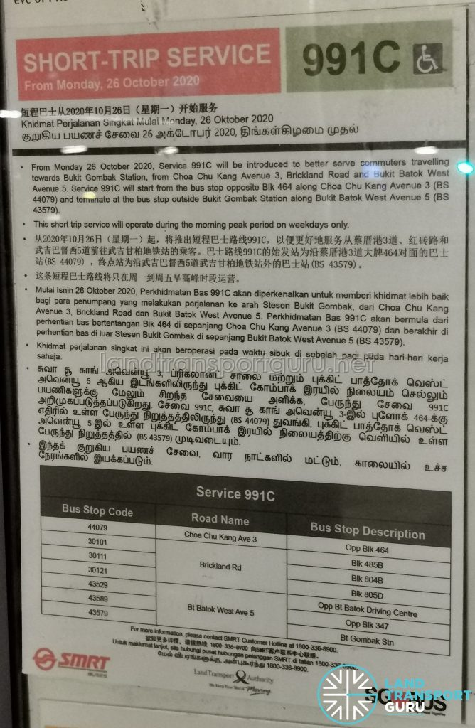 Short Trip Service 991C Poster
